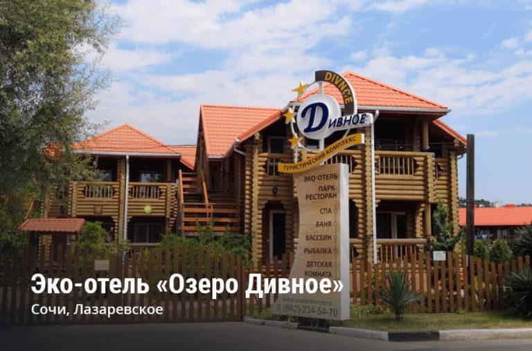 Эко-отель «Озеро Дивное» | Сочи, Лазаревское
