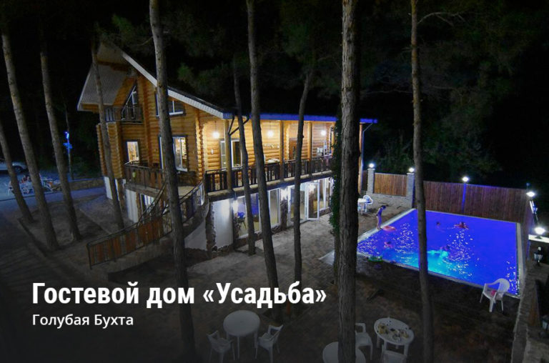 Гостевой дом «Усадьба» | Голубая Бухта