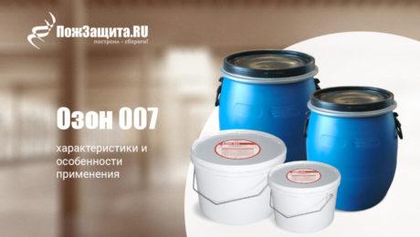 Озон 007 характеристики, особенности применения