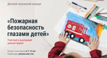 Детский творческий конкурс «Пожарная безопасность глазами детей»